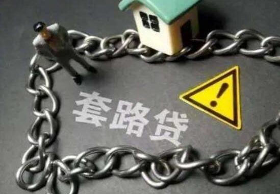 """重庆:""""套路贷""""犯罪三种情形将被从重处罚"""