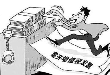 安徽警方破获一虚开增值税发票案 涉案票额超7亿元