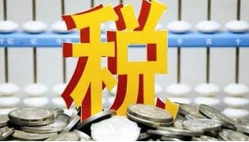 五部门联合部署 明年起税务部门统一征收社保费和非税收入