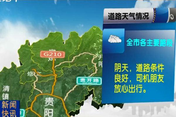 贵州本周天气 阵雨天气为主(测试)
