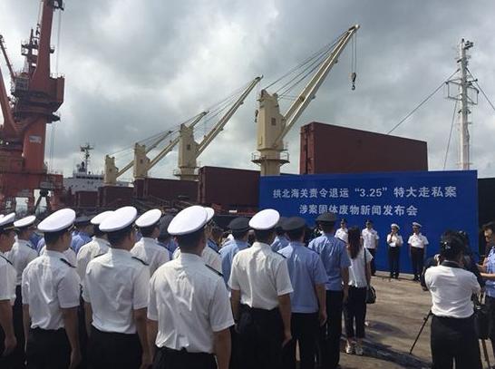 拱北海关将2.7万吨走私入境固体废物退运出境
