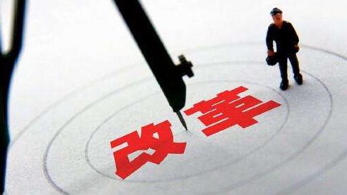 新华社评论员:改革要聚焦实际问题发力