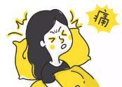 """孕期骨盆疼痛当心""""缺钙"""""""