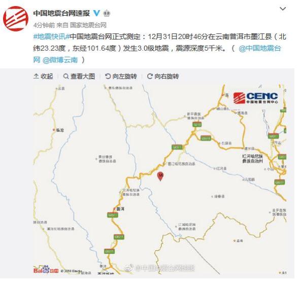 云南普洱市墨江县发生3.0级地震 震源深度5千米