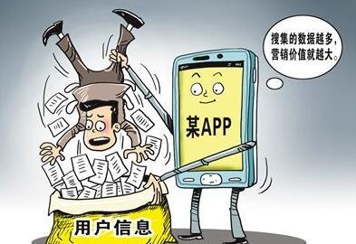 过度采集信息问题突出 手机App普遍存在越界索权