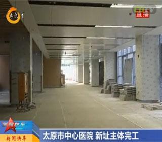 太原市中心医院 新址主体完工
