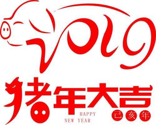 即将到来的农历己亥猪年是平年共有354天