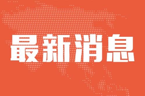 北京市解除与捷克布拉格市友城关系 暂停一切官方往来