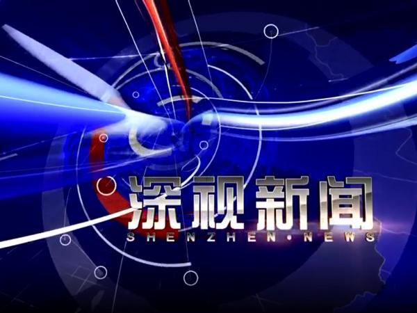 深视新闻 2019-10-19