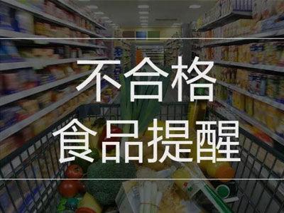 千万别买!这17批次食品不合格!(附详细名单)