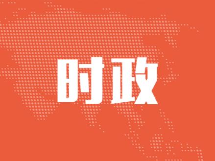 習近平向2019中關村論壇致賀信