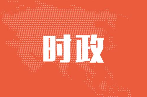 习近平向首届跨国公司领导人青岛峰会致贺信
