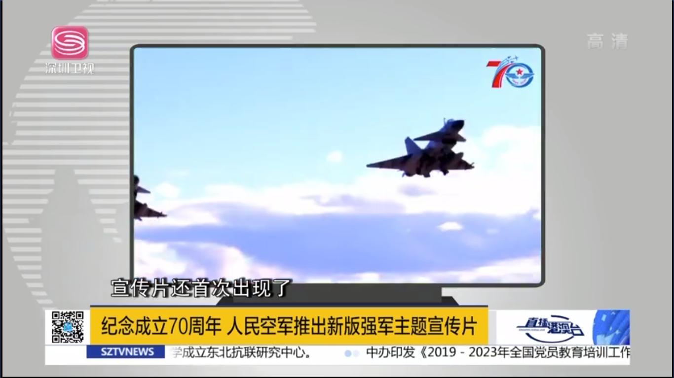 纪念成立70周年 人民空军推出新版强军主题宣传片