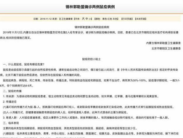 北京确认接诊两例鼠疫病例 患者已得到妥善救治