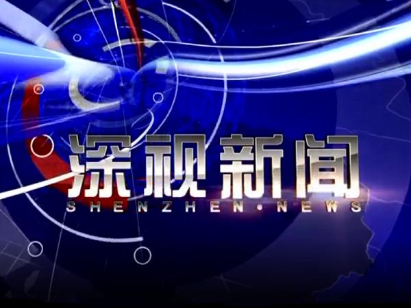 深视新闻 2019-11-17