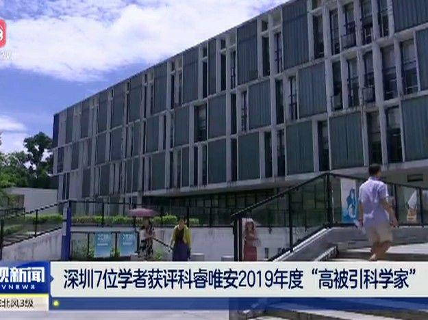 """深圳7位学者获评科睿唯安2019年度""""高被引科学家"""""""