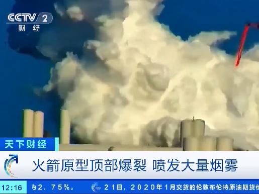 """SpaceX""""星际飞船""""原型测试时爆炸 大量浓烟喷出"""