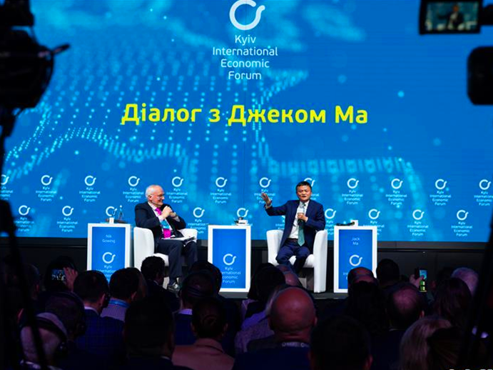 马云出席基辅国际经济论坛