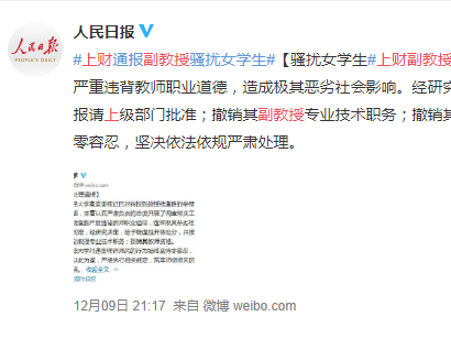 上海财大一副教授被举报性骚扰 校方:给予开除处分