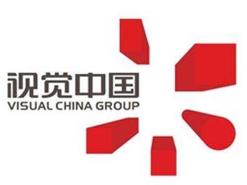 国家网信办指导约谈视觉中国、IC photo网站负责人