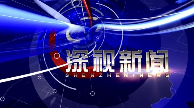 深视新闻 2019-12-10