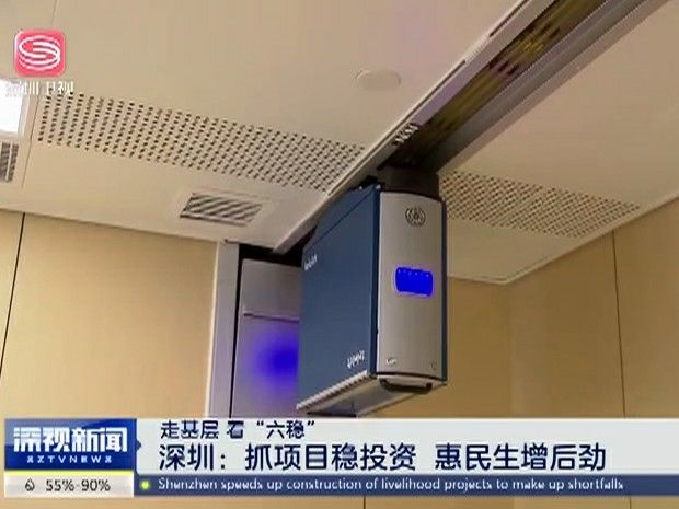 """走基層 看""""六穩"""" 深圳:抓項目穩投資 惠民生增后勁"""