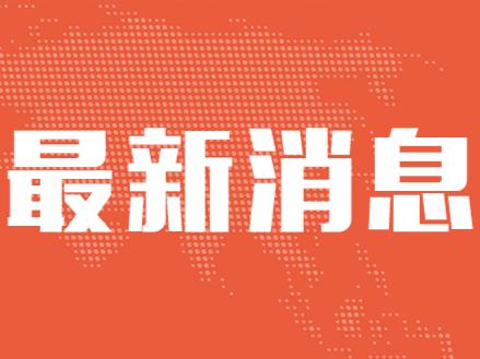 广东佛山高明区山火持续超24小时 500余人被疏散