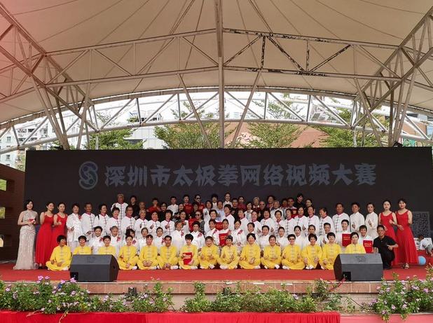 深圳市太极拳网络大赛颁奖典礼