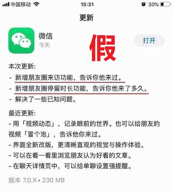朋友圈新增访客记录功能?微信回应:别慌,假消息