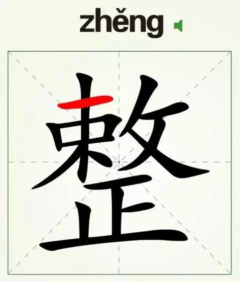 """东北话里有个万能动词""""整"""",这个字到底有多万能?"""