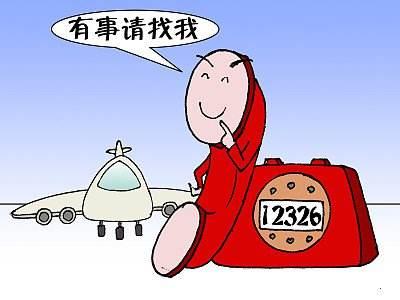 """""""12326""""民航服务质量监督电话正式开通"""