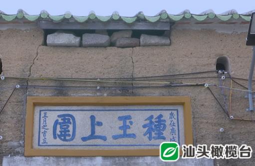 丰顺县一城堡式古寨留有字谜 三百年来无人能解开