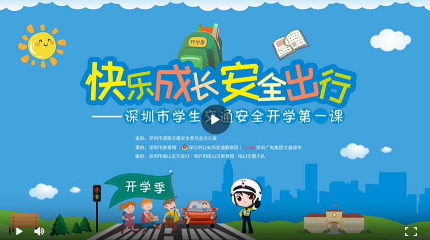 【直播回看】快乐成长 安全出行——深圳市学生交通安全开学第一课