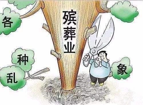 """新华网评:让""""违规殡葬""""乱象无处可藏"""