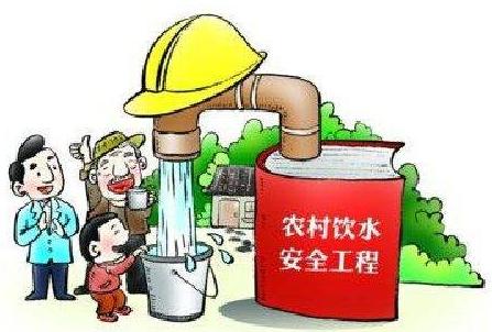 明年6月底前解决贫困人口饮水安全问题