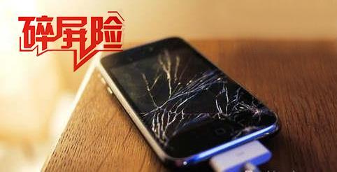 """手机屏碎不再心碎?买了""""碎屏险""""反而更闹心"""