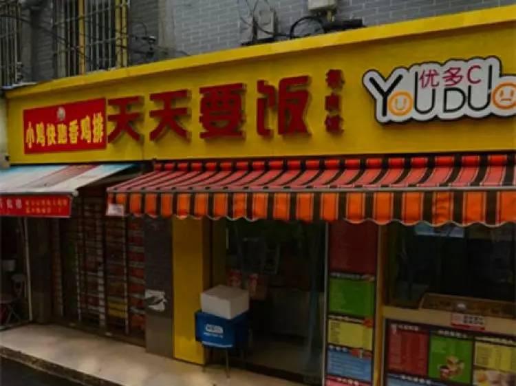 坐霸街头、天天要饭……奇葩店名何时休?