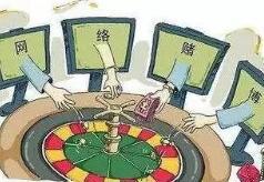"""跨境网络赌博""""套走""""21亿 赌资被层层转账""""漂白"""""""