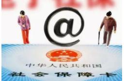 中國電子社保卡用戶數突破3億 使用者年齡最小1個月最長118歲