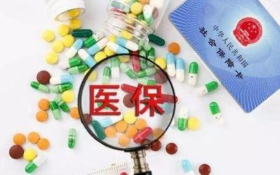 17种抗癌药纳入国家医保目录谈判 平均降价56.7%