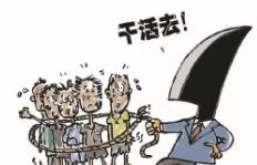 """寻衅滋事、敲诈勒索……被黑社会""""绑架""""的村委会"""