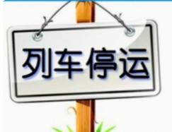 受四川长宁地震影响 重庆火车站60趟列车停运、晚点