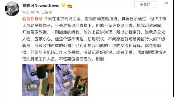"""女歌手扬言曾轶可""""我骂你全家又怎样"""" 北京边检:保留法律追究的权利"""