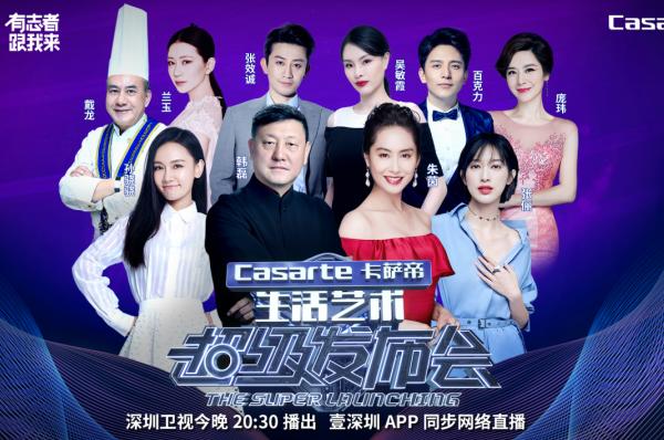 """深圳衛視《卡薩帝""""生活藝術""""超級發布會》"""