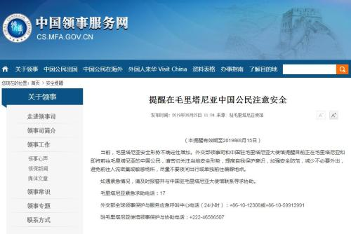毛里塔尼亚安全形势不佳 外交部吁中国公民注意安全