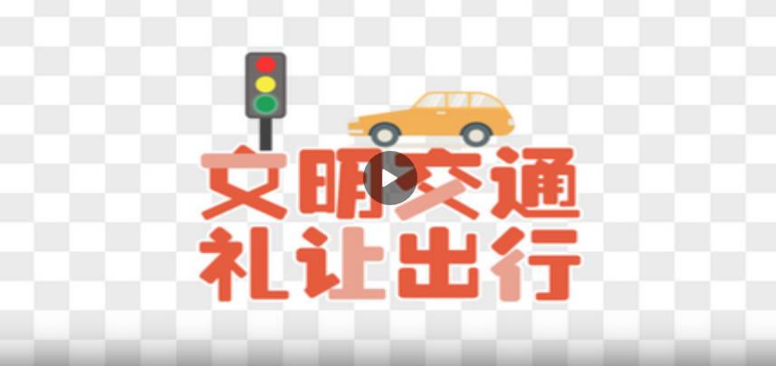 """宝安电台""""交通安全小精灵""""评选"""