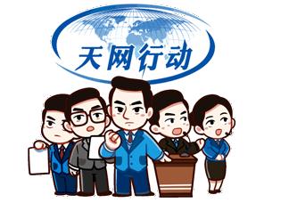 中央纪委国家监委网站推出追逃追赃表情包