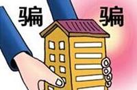 长沙一女子骗取18人400余万元购房款获刑十三年半