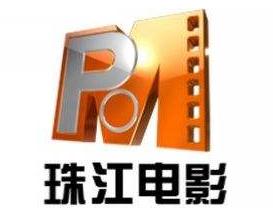 珠江电影频道播非法集资广告被罚:停播30天