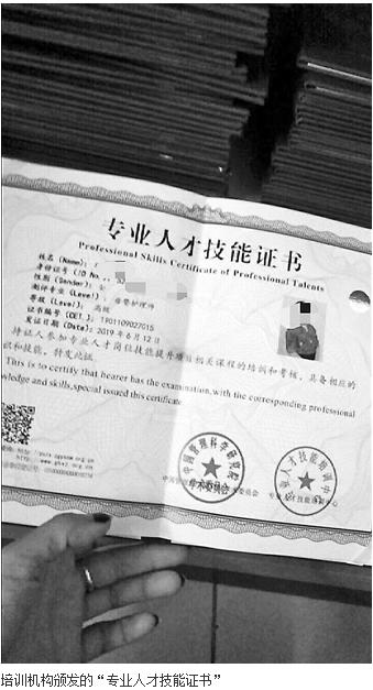 月嫂培训机构伪造技能证书:8天拿证 月工资最高2万